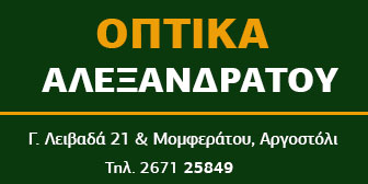optika alexandratou