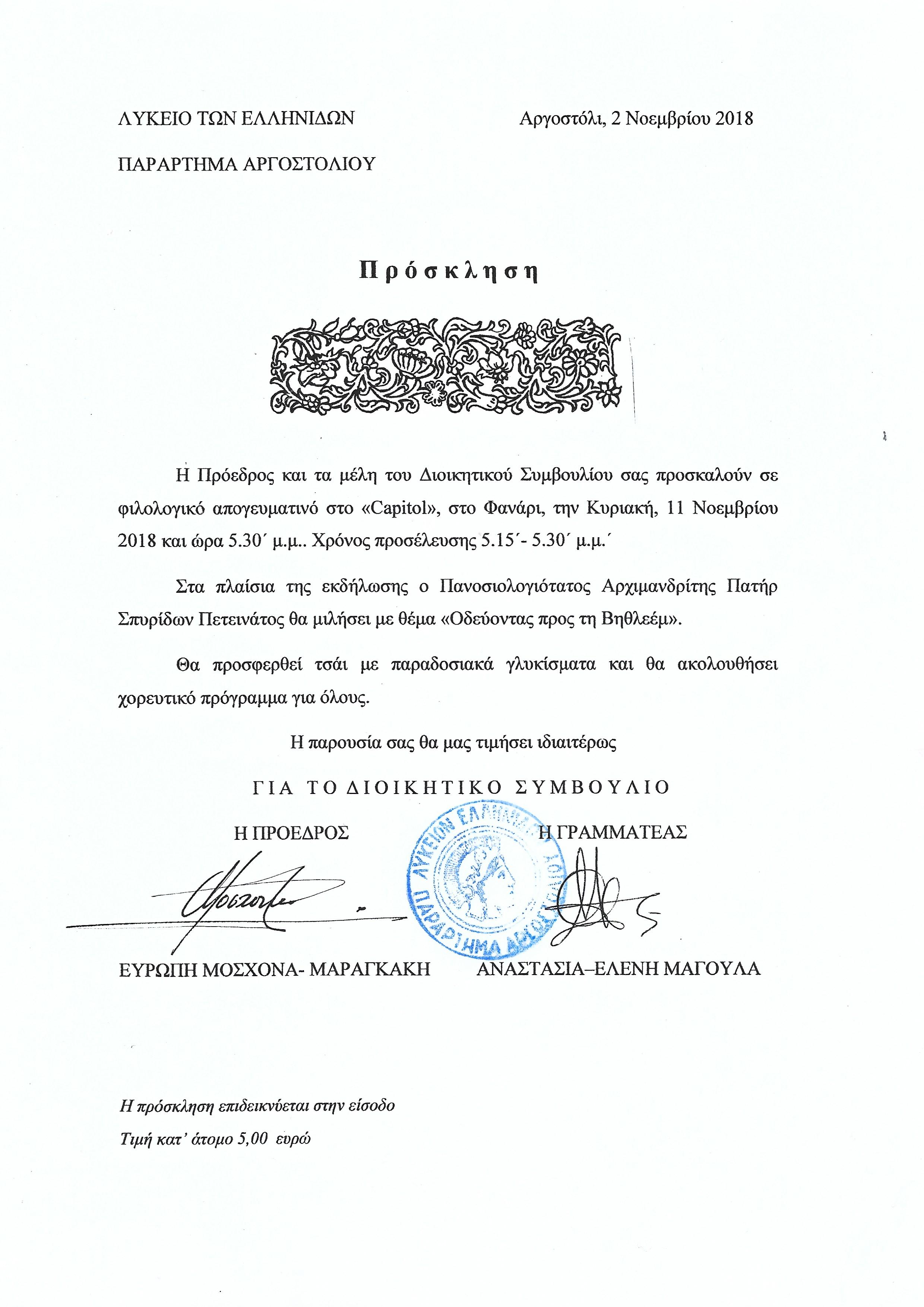 Πρόσκληση Λυκείου Ελληνίδων Νοέμβριος 2018