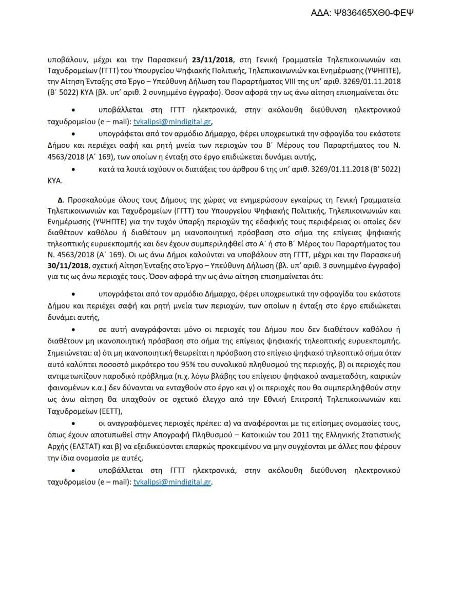 Απόφαση ΓΓΤΤ 17690 2018 Total Tv Coverage 1 004