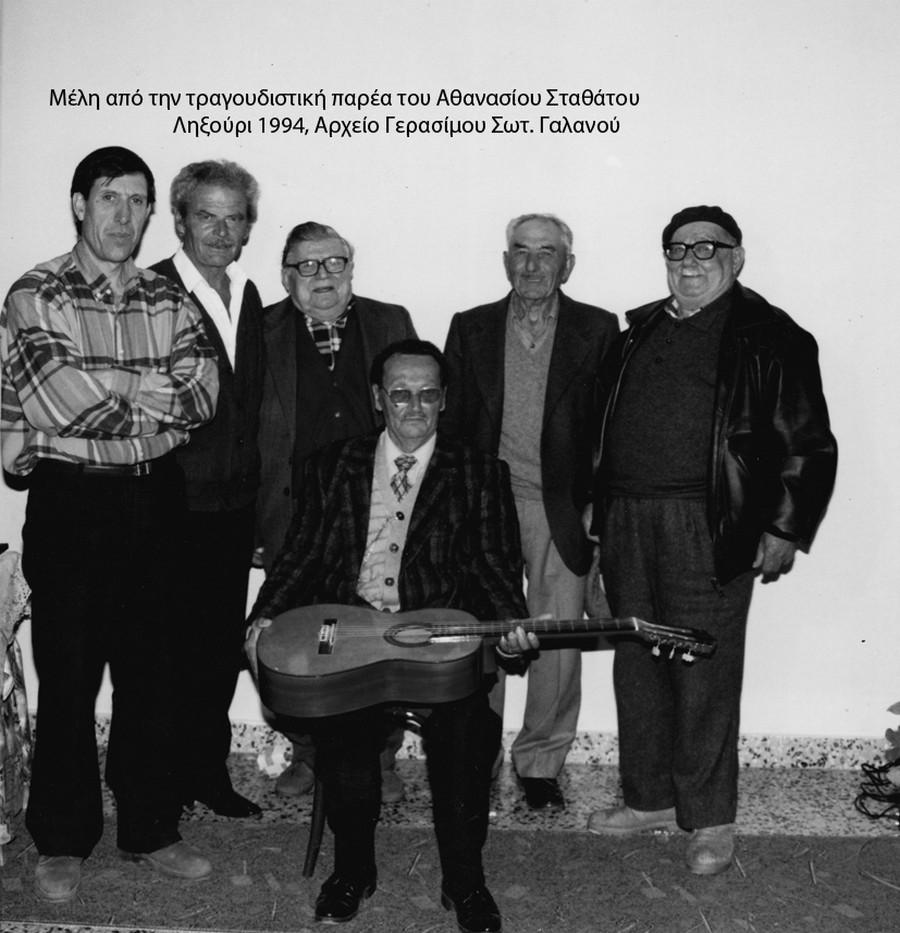 1978 ο ωδικός όμιλος Σταθάτου σε ταβέρνα Ληξουρίου