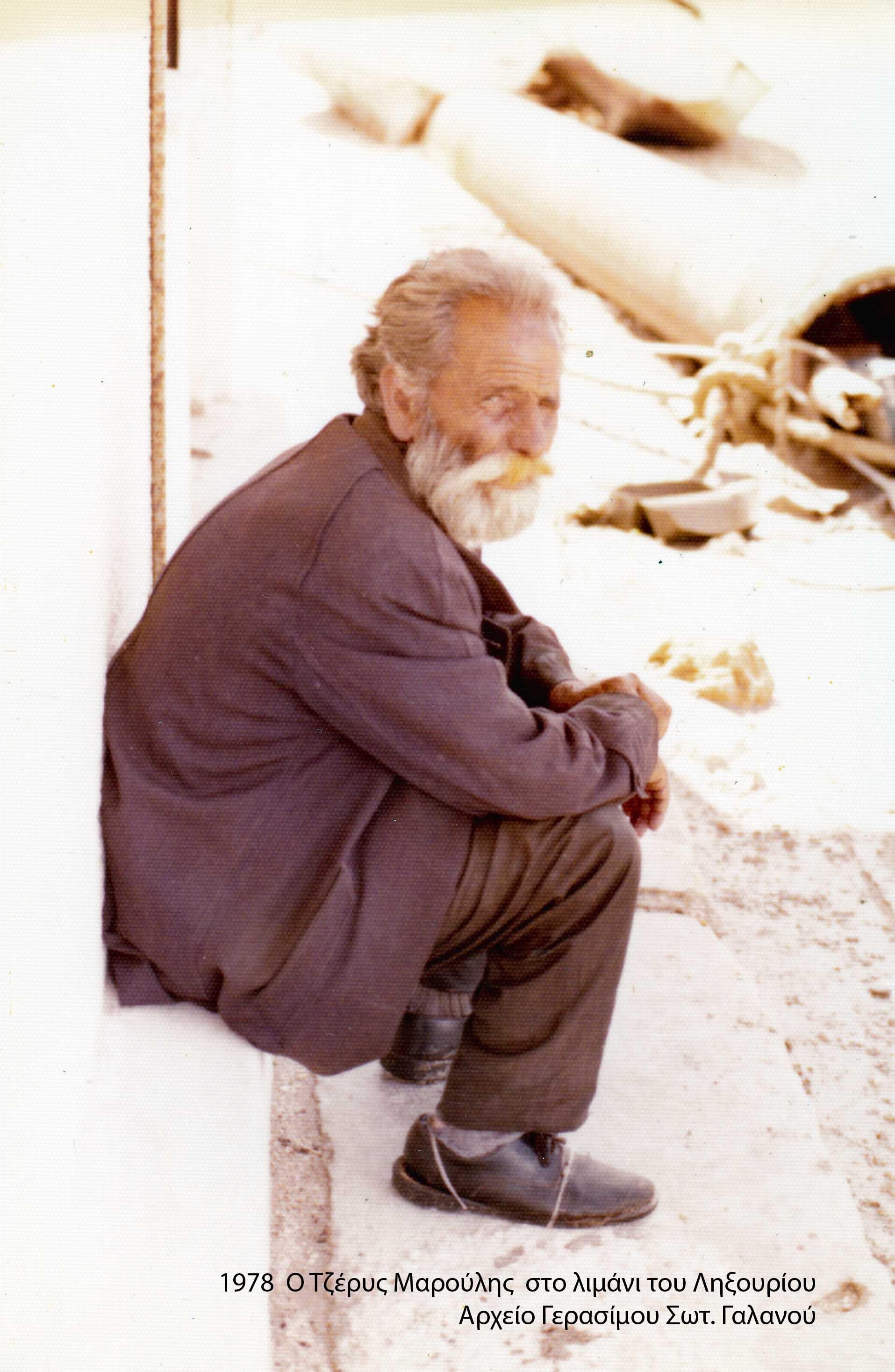 1978 Ο Τζέρυς Μαρούλης κοιτάζοντας το φακό