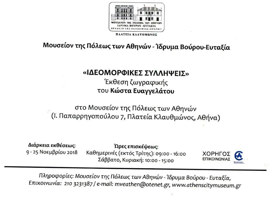 ekthesi1 6
