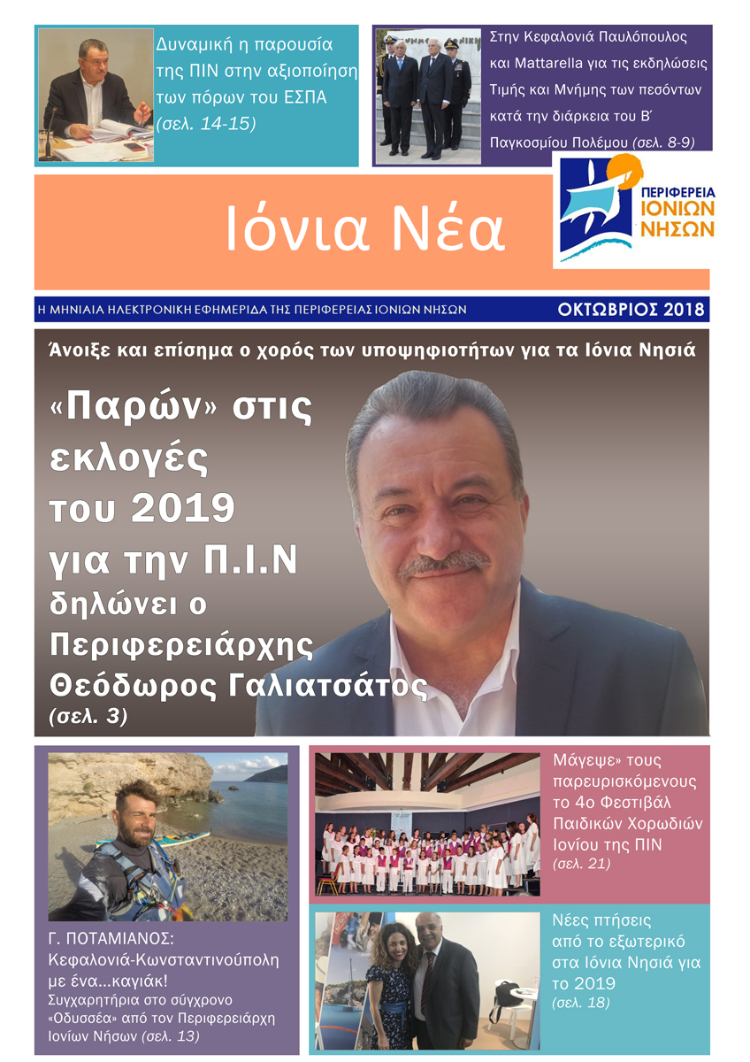 newsletter 2018 10 frontpage v2
