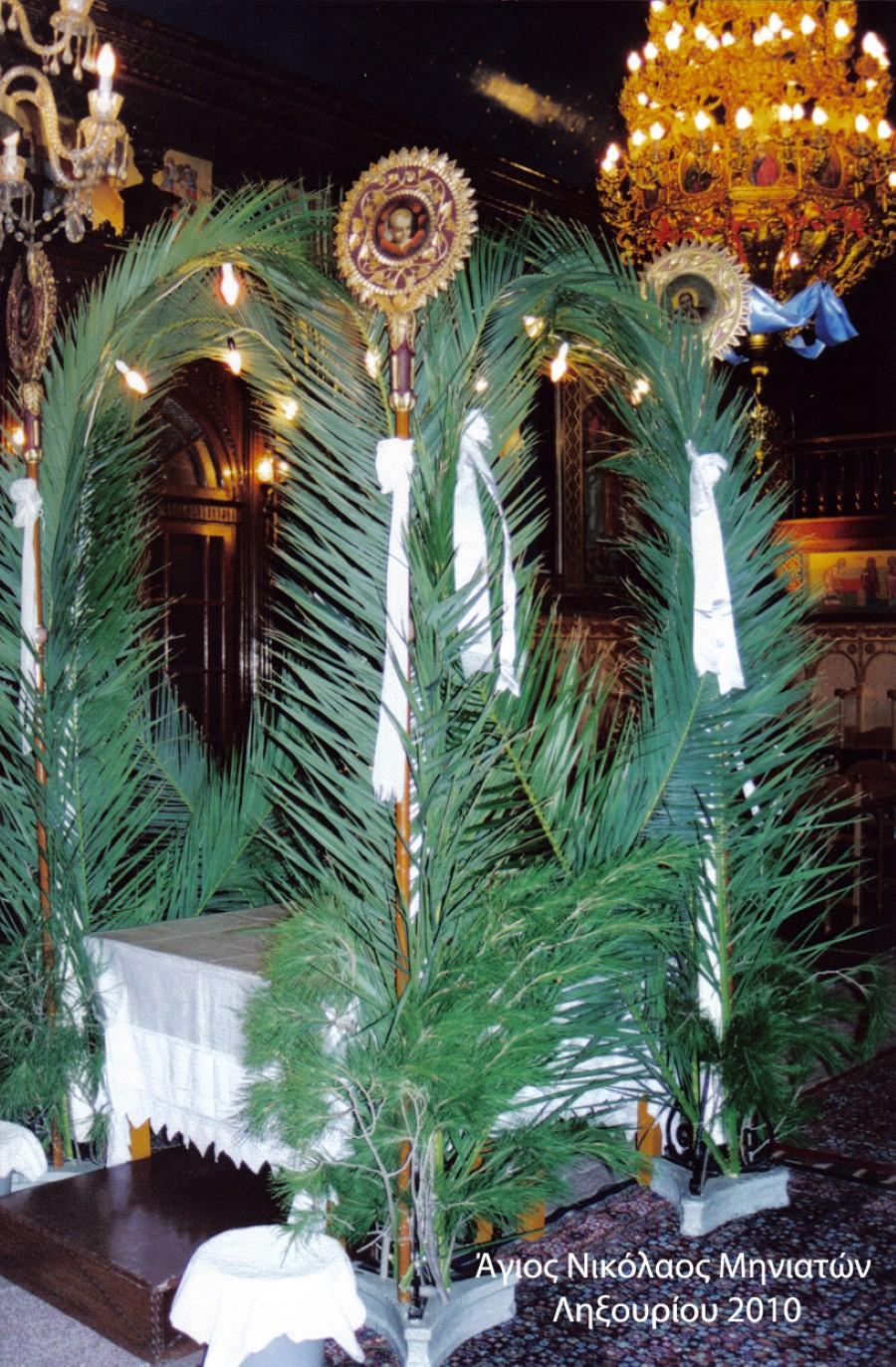 το πάρκο της Βάπτισης στον Άγιο Νικόλαο Μηνιατών