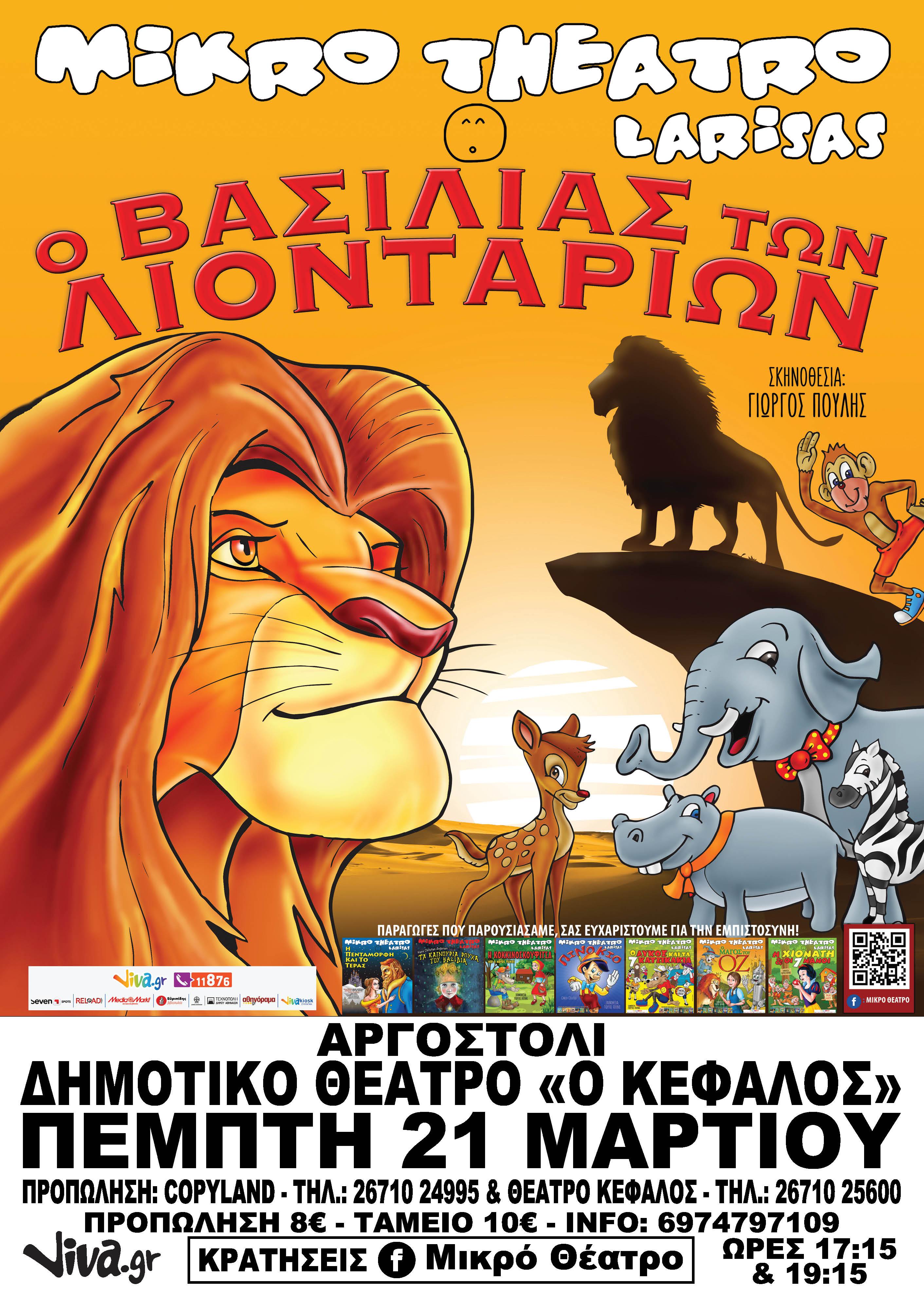 47.8x67.6poster LION ARGOSTOLI