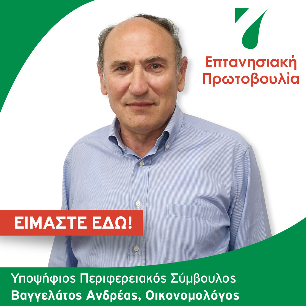 ekloges
