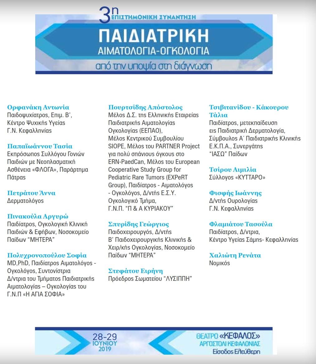 ΚΕΦΑΛΟΝΙΑ Πρόγραμμα xx 1 005 Copy