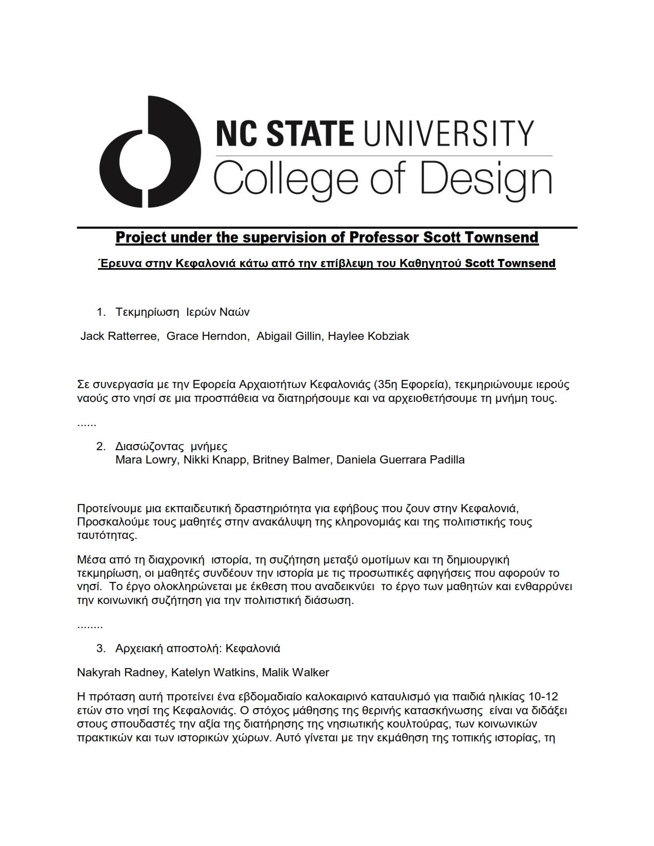 ΝCSU Descriptions 003