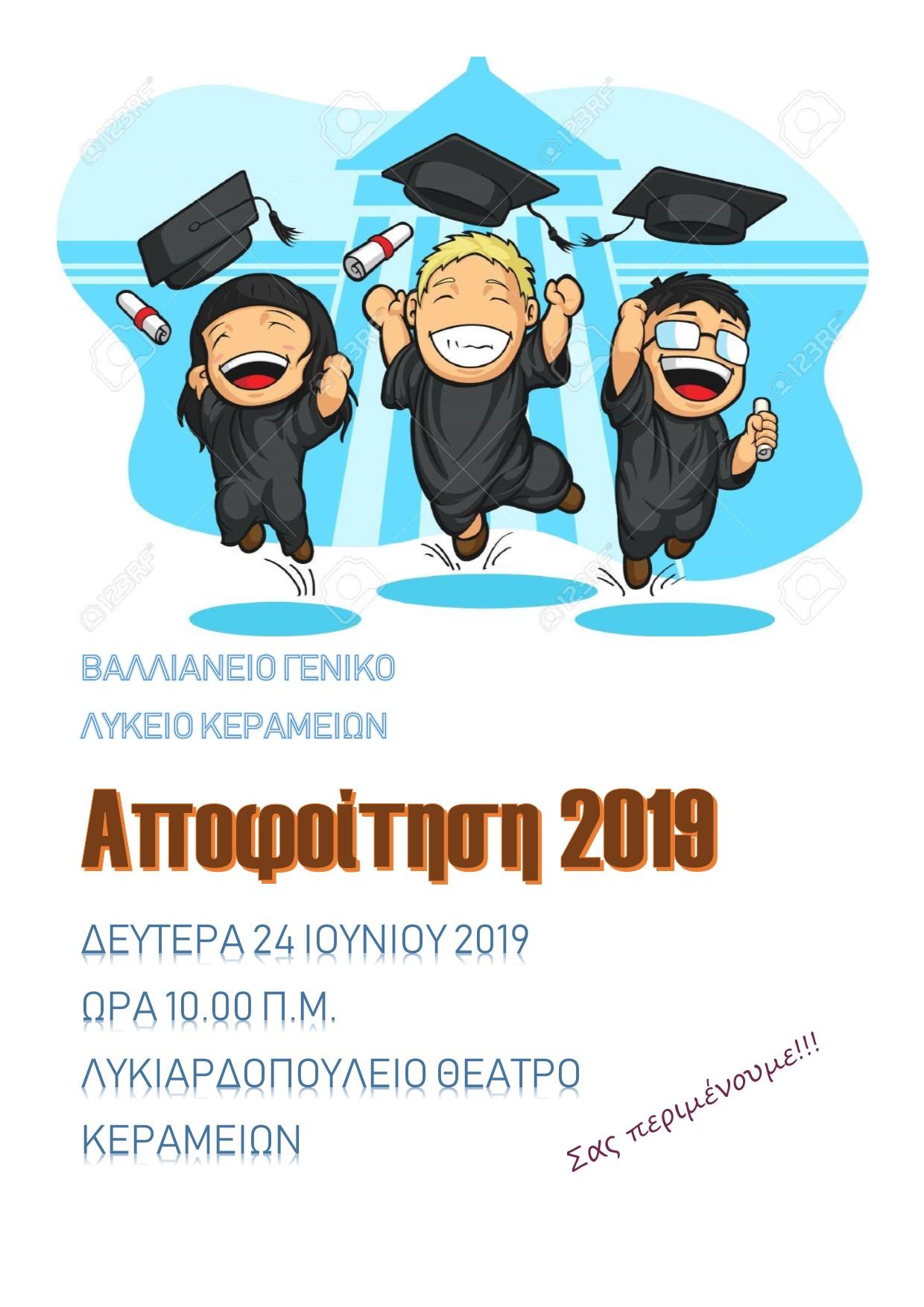 αποφοιτηση 1