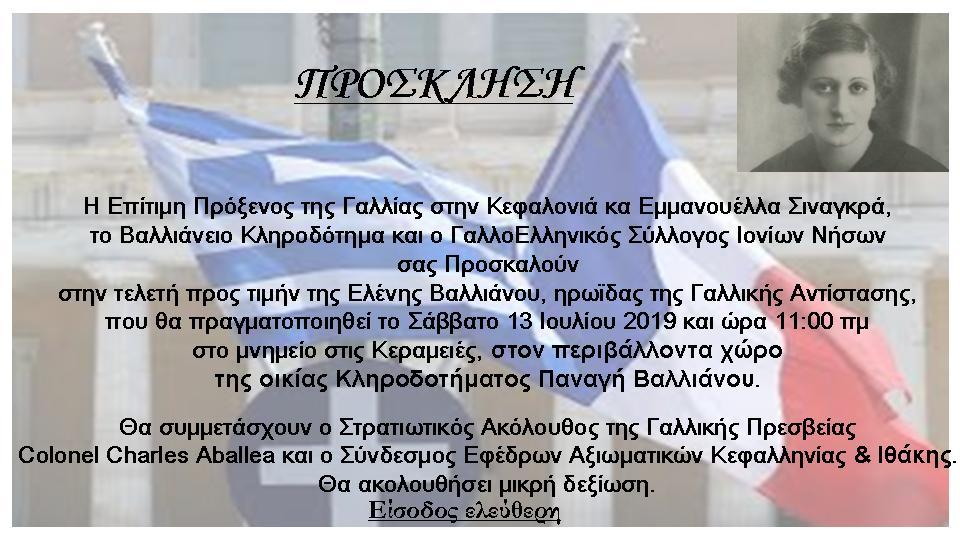 ΠΡΟΣΚΛΗΣΗ Ε.ΒΑΛΛΙΑΝΟΥ