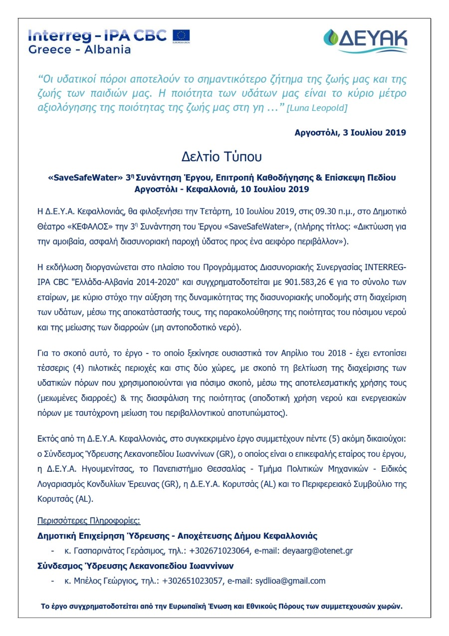 Press Release 3rd Project Meeting SaveSafeWater EL 001