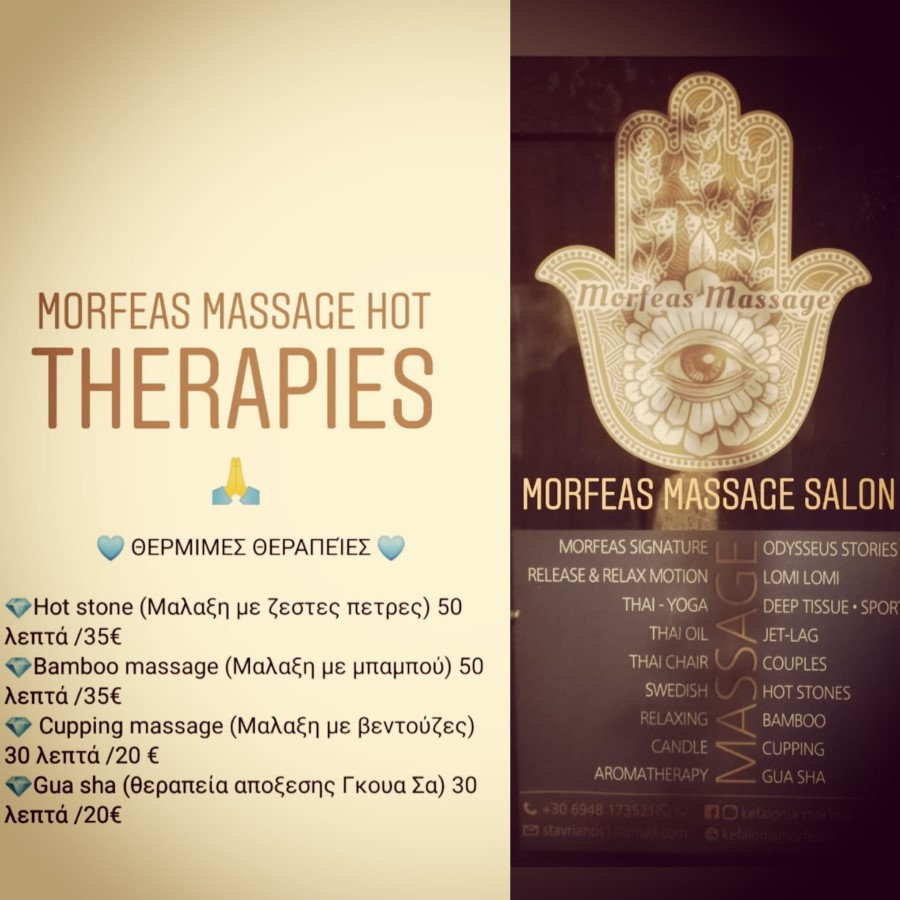 MORFEAS MASSAGE4 Custom