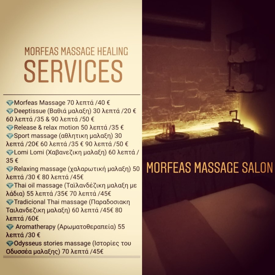 MORFEAS MASSAGE5 Custom
