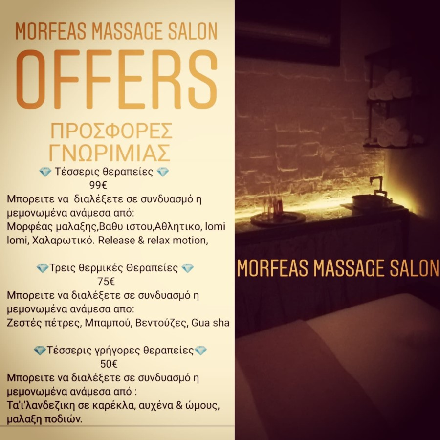 MORFEAS MASSAGE6 Custom