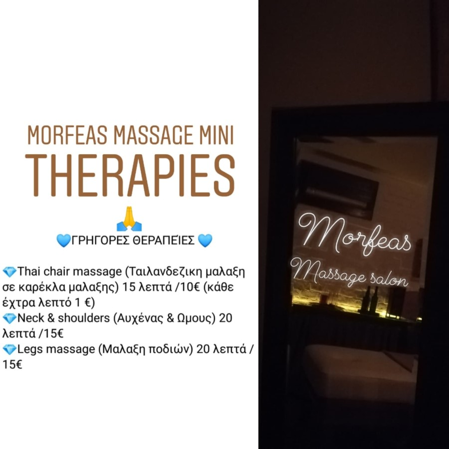 MORFEAS MASSAGE7 Custom