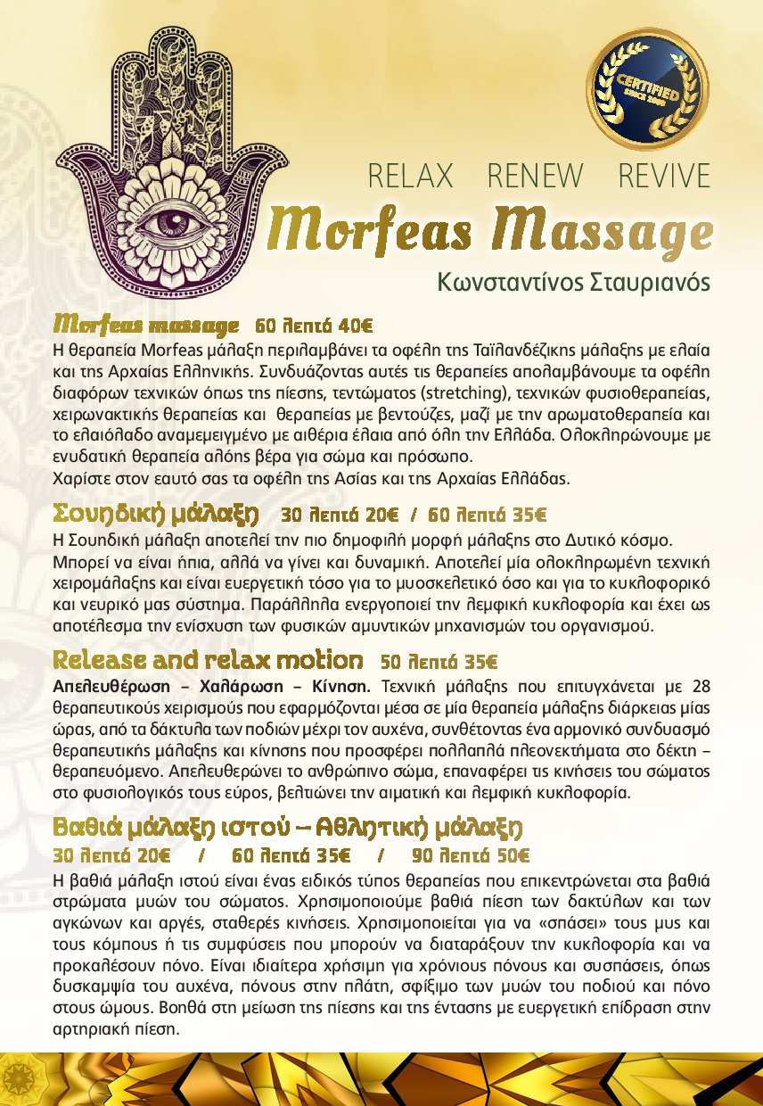 stavrianos morfeas massage 1 001