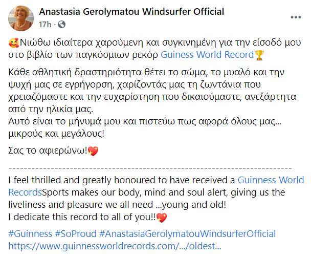 anastasia guiness