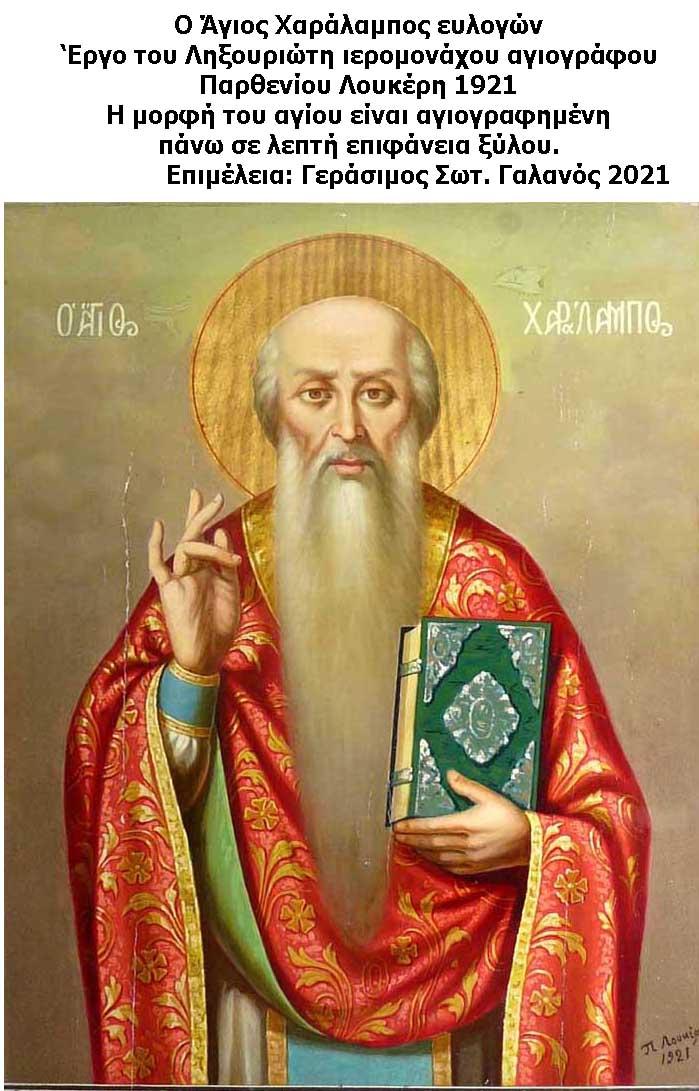 Άγιος Χαράλαμπος του Παρθενίου Λουκέρη