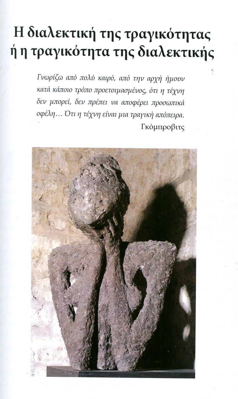 Γ. ΣΚΛΑΒΟΣ ΑΠΟ Β. ΦΙΟΡΑΒΑΝΤΕ3