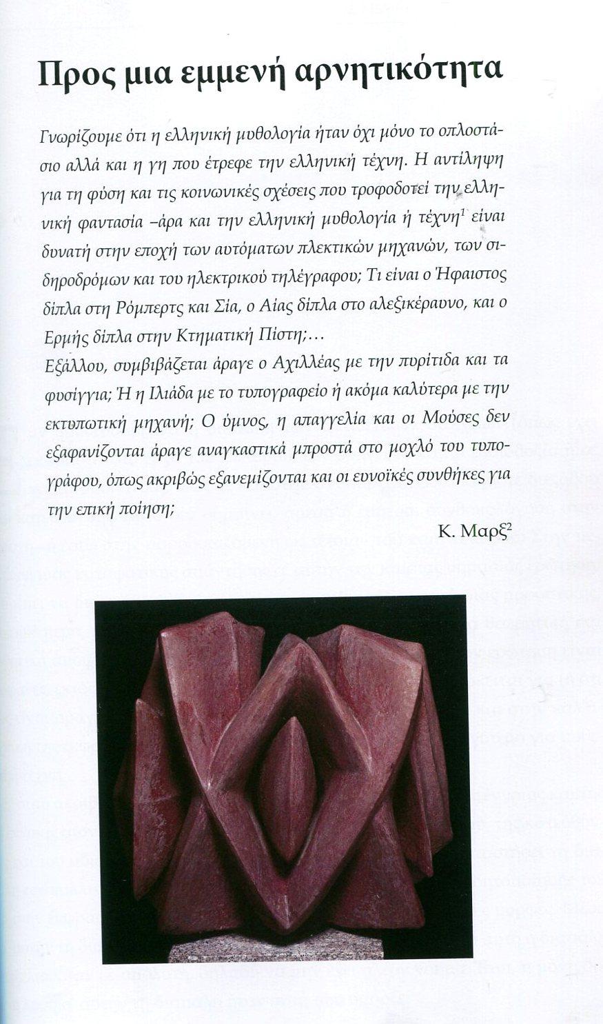 Γ. ΣΚΛΑΒΟΣ ΑΠΟ Β. ΦΙΟΡΑΒΑΝΤΕ4