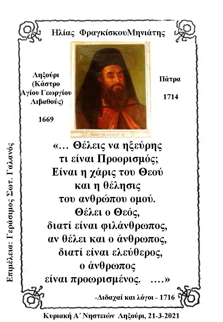 Ηλίας Μηνιάτης copy