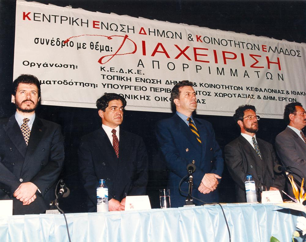 2. Μάιος 1996 Συνέδριο ΚΕΔΚΕ