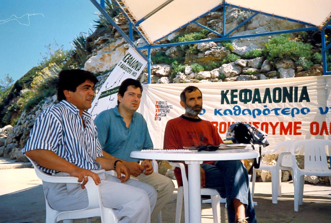 3. Καλοκαίρι 1997