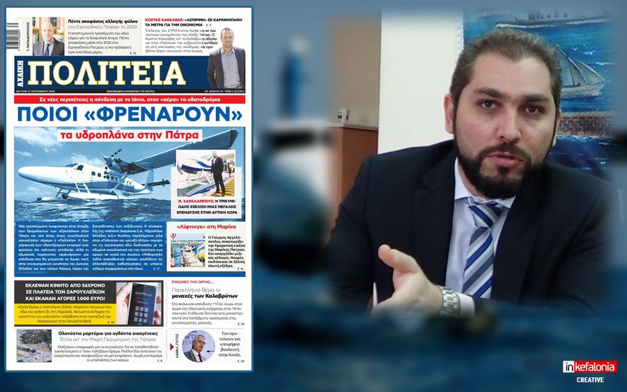 Ποιοι φρενάρουν τα υδροπλάνα στο Ιόνιο και την Πάτρα ; - Τι υποστηρίζει ο εκπρόσωπος της HELLENIC SEAPLANES