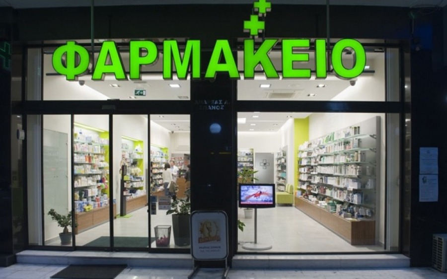 Αποτέλεσμα εικόνας για θέσεις Φαρμακείων