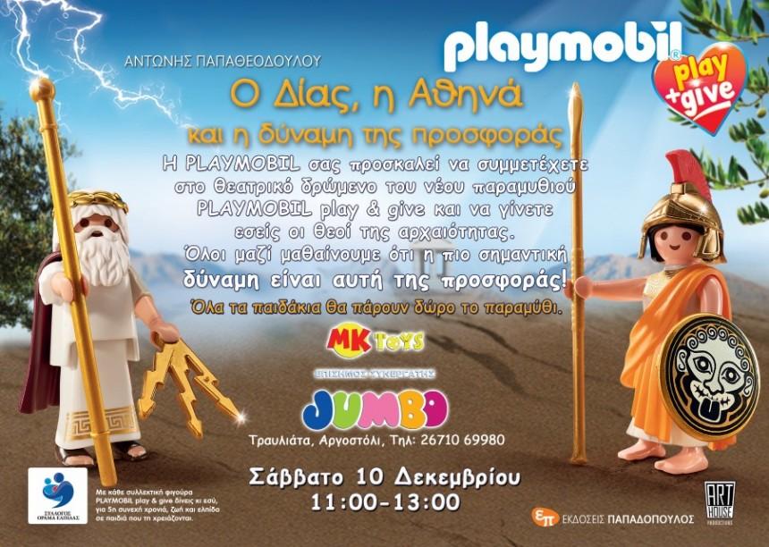 Η PLAYMOBIL παρουσιάζει το νέο της παραμύθι στα MK TOYS / JUMBO