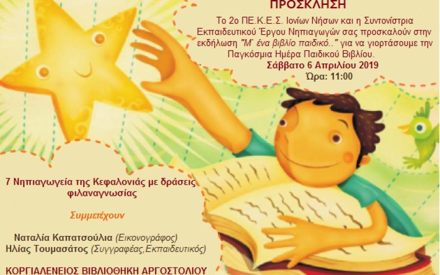 «Μ` ένα βιβλίο παιδικό..» Γιορτάζουμε την Παγκόσμια Ημέρα Παιδικού Βιβλίου