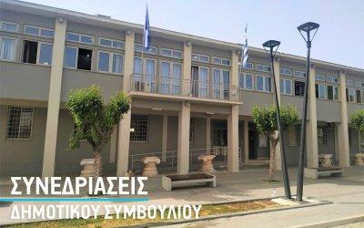 Με 22 θέματα συνεδριάζει το ΔΣ του Δήμου Αργοστολίου τη Δευτέρα