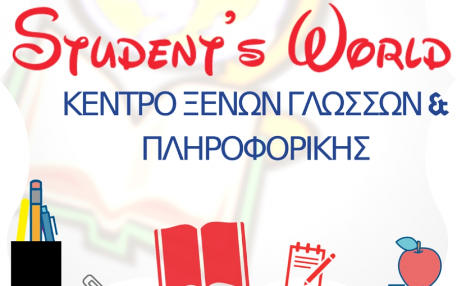 Student's World: Από Δευτέρα συνεχίζονται κανονικά τα μαθήματα