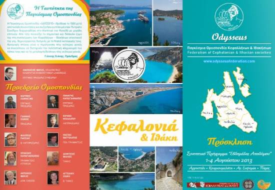Federation of Cephalonian and Ithacian Societies