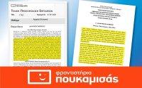 Επιτυχία των Φροντιστηρίων ΠΟΥΚΑΜΙΣΑΣ στα Αρχαία Ελληνικά των Πανελλαδικών