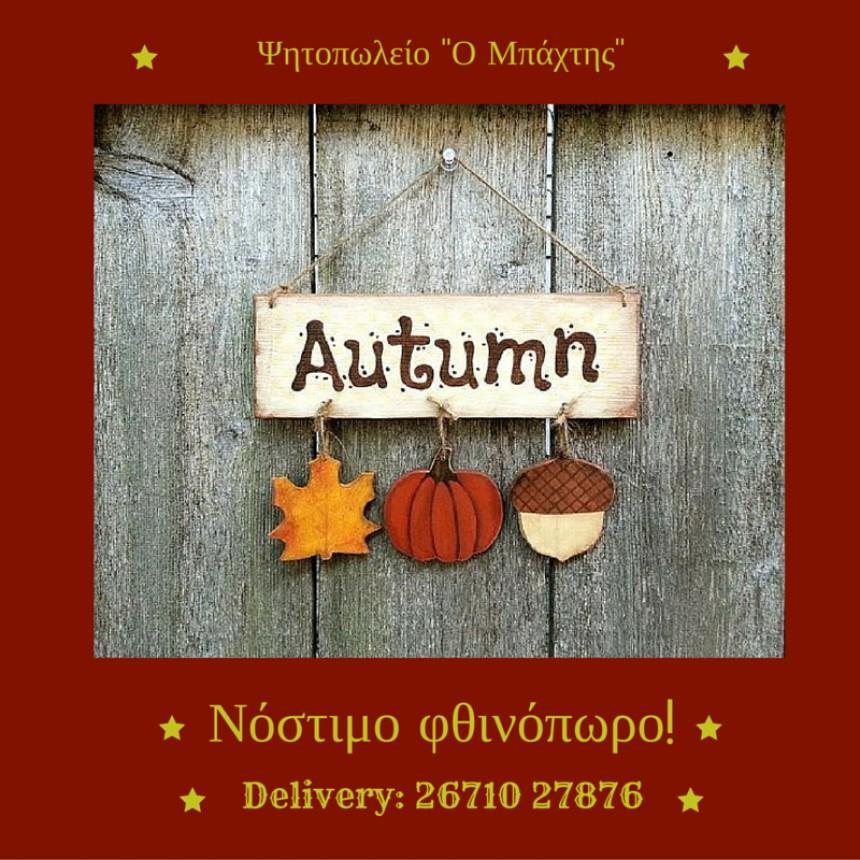 Νόστιμο Φθινόπωρο με νέο κατάλογο διανομής από το Ψητοπωλείο ''Ο ΜΠΑΧΤΗΣ''